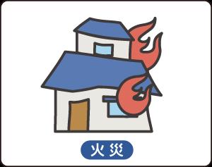 火災保険(火災)