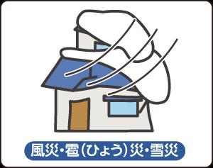 火災保険(風災・雹(ひょう)災・雪災)