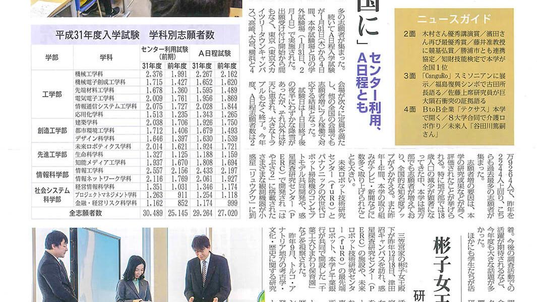 タブロイド判広報紙