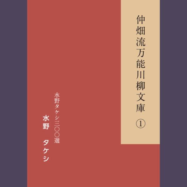 仲畑流万能川柳文庫① 水野タケシ三〇〇選