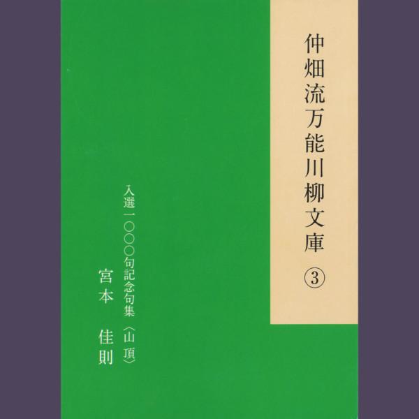 仲畑流万能川柳文庫③ 入選一〇〇〇区記念句集〈山頂〉