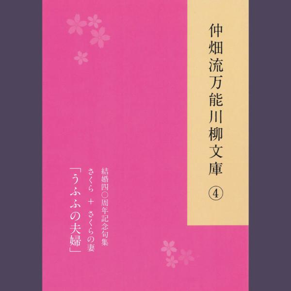 仲畑流万能川柳文庫④ 結婚四〇周年記念句集「うふふの夫婦」