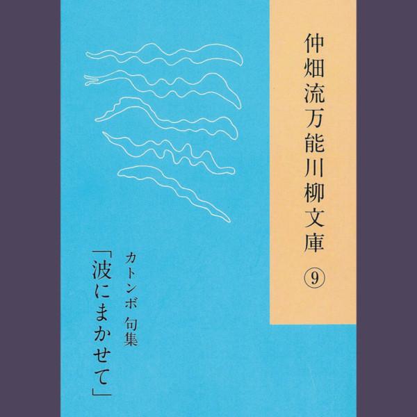 仲畑流万能川柳文庫⑨ カトンボ句集「波にまかせて」