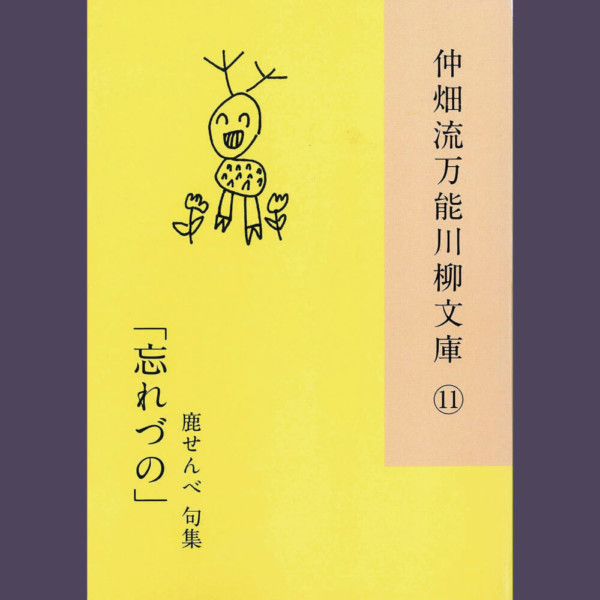 仲畑流万能川柳文庫⑪ 鹿せんべ句集「忘れづの」