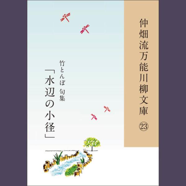 仲畑流万能川柳文庫㉓ 竹とんぼ句集「水辺の小径」