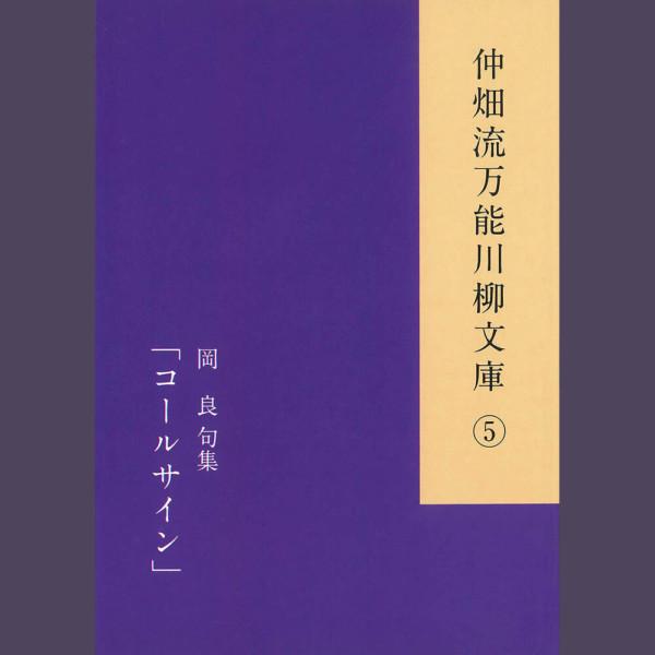 仲畑流万能川柳文庫⑤ 岡 良 句集「コールサイン」