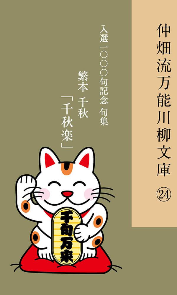 仲畑流万能川柳文庫㉔ 入選一〇〇〇句記念句集「千秋楽」