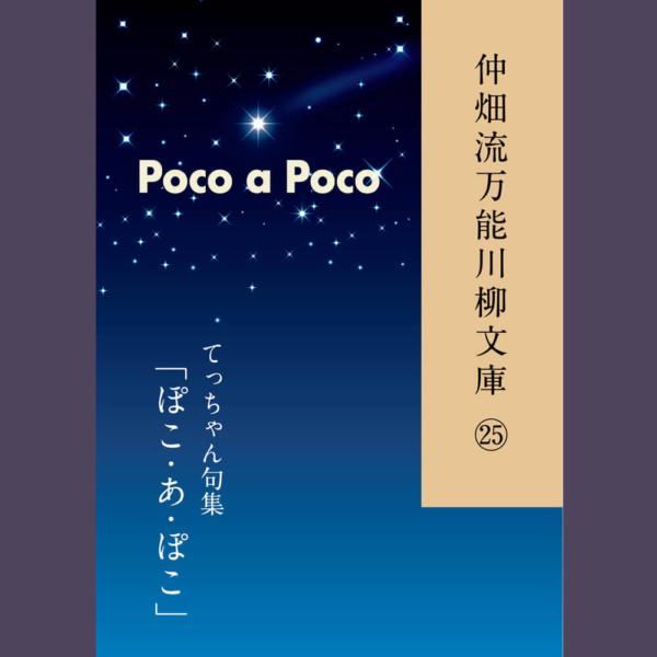 仲畑流万能川柳文庫㉕ てっちゃん句集「ぽこ・あ・ぽこ」