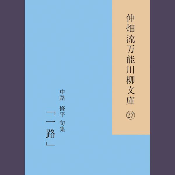 仲畑流万能川柳文庫㉗ 中路修平 句集「一路」
